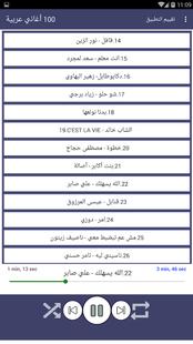 Screenshots - 100 اغاني عربية بدون نت 2020