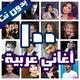 100 اغاني عربية بدون نت 2020