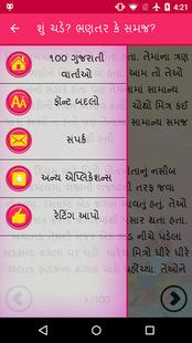 Screenshots - 100 Gujarati Kids Stories