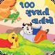 100 Gujarati Kids Stories