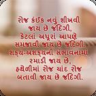 1000+ Gujarati Shayari Images