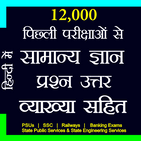 12000+ Previous Years GK In Hindi Offline