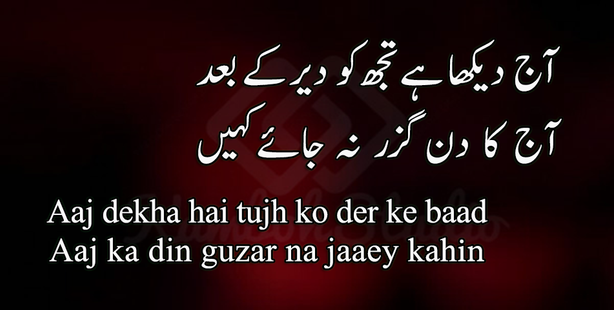 Screenshots - 2 Line Urdu Poetry - Best Urdu Poetry