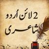 2 Line Urdu Poetry - Best Urdu Poetry