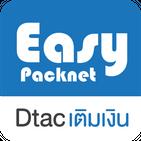 เน็ตดีแทค 2020 Easy Packnet แอพพลิเคชั่น