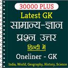 30000+ Important GK in Hindi - Oneliner Offline