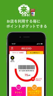 Screenshots - カラオケ ビッグエコー 公式アプリ
