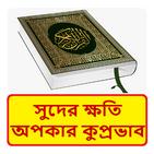 ইসলামে সুদের ক্ষতি অপকার কুপ্রভাব