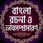 বাংলা রচনা ও ভাবসম্প্রসারণ