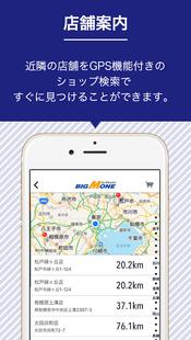 Screenshots - 大きいサイズの店ビッグエムワン公式アプリ