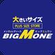 大きいサイズの店ビッグエムワン公式アプリ