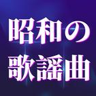 昭和の歌謡曲-昭和の名曲-昭和ポップス-のカラオケ人気曲がすべて完全無料