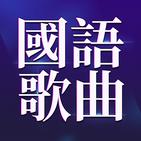 國語歌曲精選 華語經典老歌大全 流行歌曲免費音樂