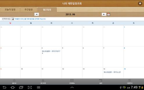Screenshots - 대한민국법원