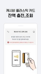 Screenshots - 모바일캐시비
