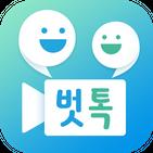 벗톡 - 이성과 캠으로 영상채팅