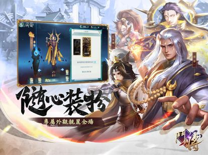 Screenshots - 鬥將 - 全新策略系仙俠手遊