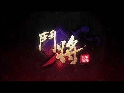 Video Image - 鬥將 - 全新策略系仙俠手遊