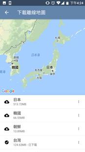 Screenshots - 背包地圖:背包客棧旅遊景點地圖