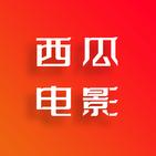 西瓜电影-免费电影、电视剧、美剧、日剧、韩剧、纪录片、大片云集