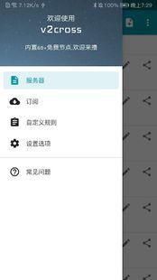 Screenshots - 谷歌上网助手