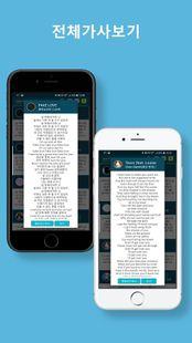 Screenshots - 가사찾기 곡명찾기 노래찾기 (노래찾아 바로듣기)