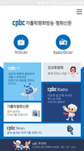 Screenshots - 가톨릭평화방송 통합 어플