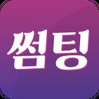 썸팅 - 채팅 중년 동네친구찾기