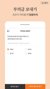 Screenshots - 삼가-대한민국 대표 부고서비스