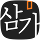 삼가-대한민국 대표 부고서비스
