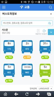 Screenshots - 서울특별시