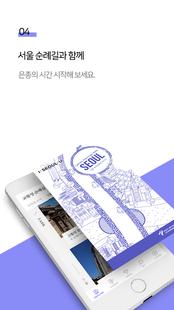 Screenshots - 서울 순례길