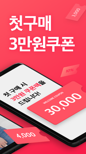 Screenshots - 에이블리 - 셀럽마켓 모음앱