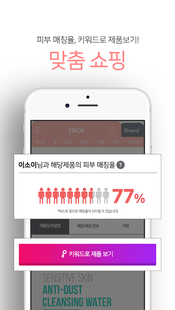 Screenshots - 아이소이