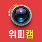 위피 캠 – 동네친구와 만남을 위한 영상채팅 캠톡