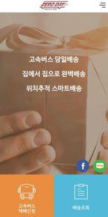 Screenshots - 제로데이택배