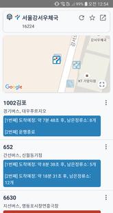 Screenshots - 전국버스