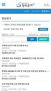 Screenshots - 정보공개