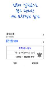 Screenshots - 춘천버스 스마트