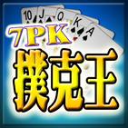 7PK撲克王(Life)