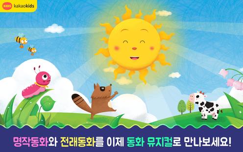 Screenshots - 키즈캐슬 동화뮤지컬