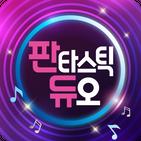 판타스틱듀오 - 판타스틱 듀오 무료듣기 음악 모음 다시보기