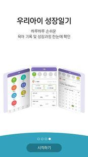 Screenshots - 해피타임즈