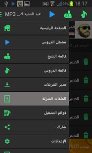 Screenshots - Abdelhamid Kishk MP3 Lectures