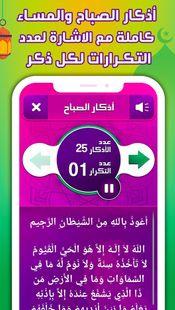 Screenshots - ادعية و اذكار المسلم بالصوت