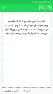 Screenshots - ادعية ورسائل يوم الجمعة بدون انترنت