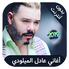 adil miloudi  - اغاني عادل الميلودي بدون نت