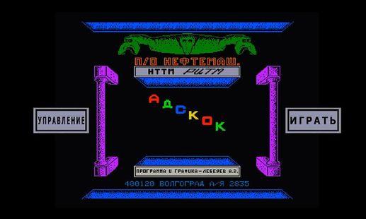 Screenshots - Adskok. Vector 06C