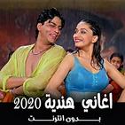 اغاني افلام هندية بدون انترنت روعة