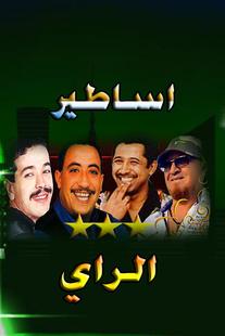 Screenshots - اغاني الراي - الشاب حسني - بلال - خالد - نصرو